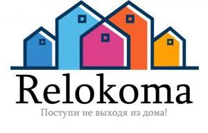 Relokoma